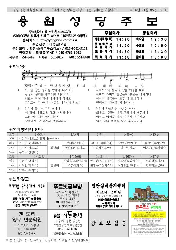 01. 05 주님 공현 대축일 (가해) -671호-page1.jpg
