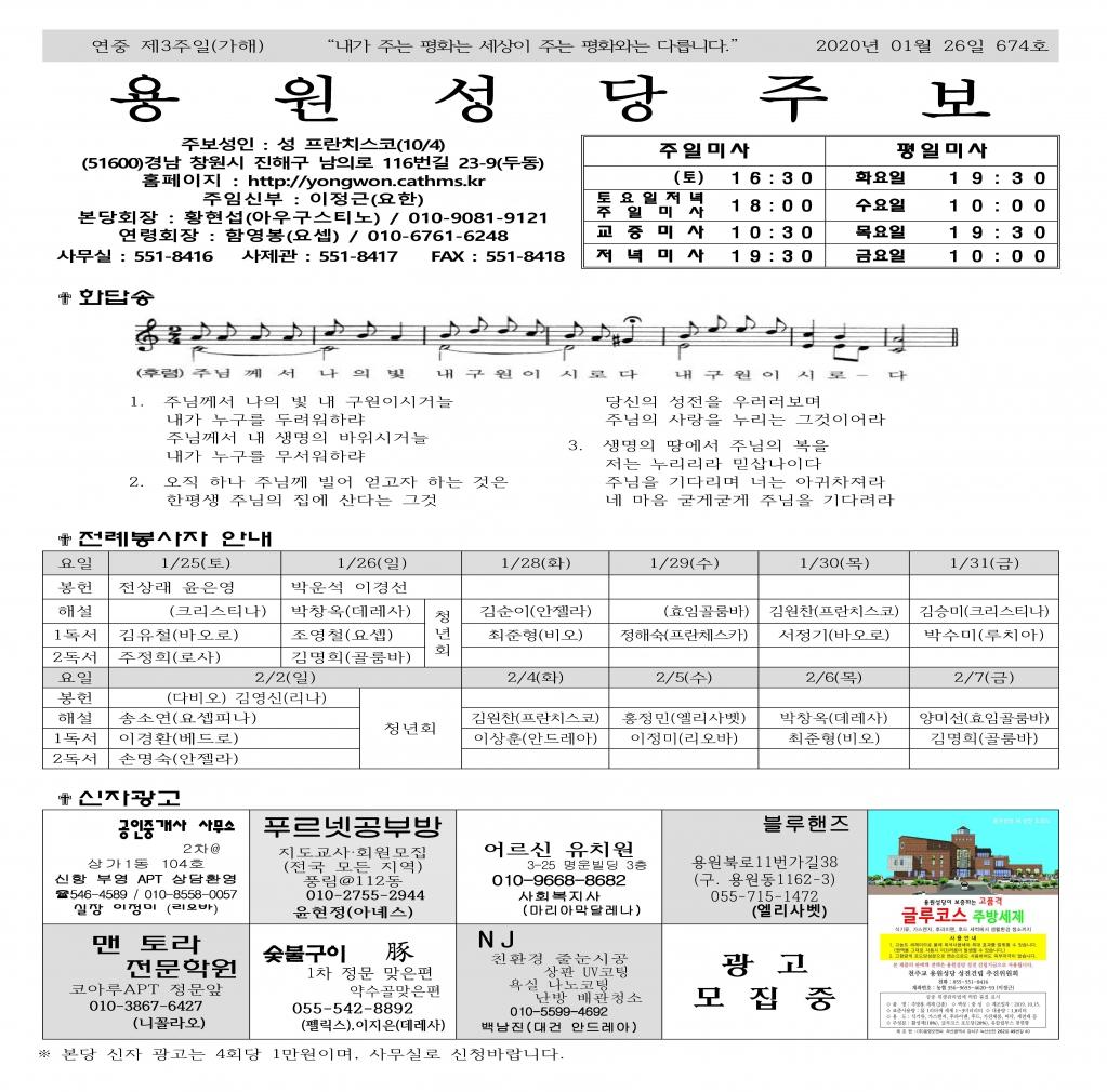 01. 26 연중 제3주일 (가해) -674호_페이지_1.jpg