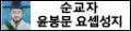 윤봉문성지.jpg