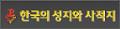 한국성지.png